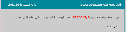 tamdid hazf - تمدید حذف و اضافه نیمسال دوم ۹۵-۹۶پیام نور