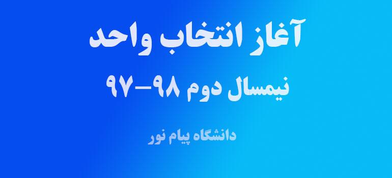 انتخاب واحد نیمسال دوم 98-97 دانشگاه پیام نور