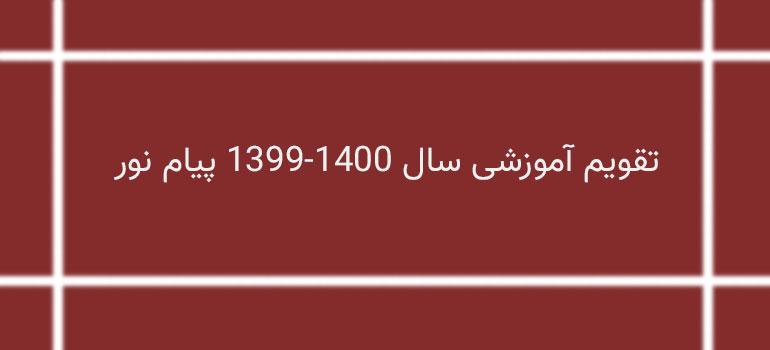 تقویم آموزشی سال 1400-1399 دانشگاه پیام نور