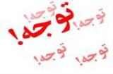 نتایج اعتراضات وارده ثبت شده در سیستم گلستان