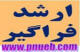 نحوه ثبت نام پذیرفته شدگان فراگیر ارشد از طریق سیستم گلستان