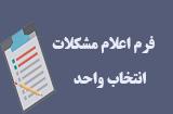 فرم اعلام مشکلات انتخاب واحد دانشجویان کارشناسی