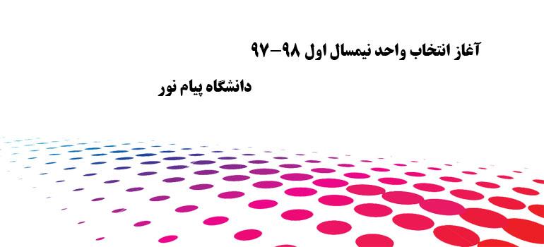 آغاز انتخاب واحد نیمسال اول 98-97 پیام نور