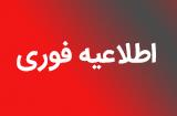 عدم برگزاری امتحانات روز 21 دی 95