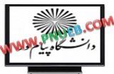 راهاندازی شبکه تلویزیونی دانشگاه پیام نور