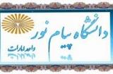 برگزاری آزمون دکتری دانشگاه پیام نوردر واحد دبی