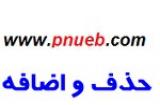 تمدید مهلت حذف و اضافه تا 8 اسفند ماه 94