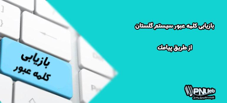 بازیابی رمز ورود به سیستم گلستان