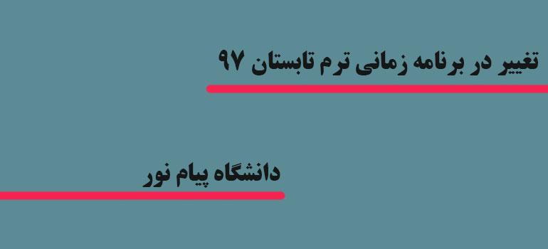 اصلاحیه تقویم تابستان 97 دانشگاه پیام نور