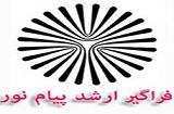 آغاز ثبت نام پذیرفته شدگان فراگیر ارشد در سیستم گلستان