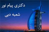مهلت ثبت نام نوبت چهارم دکتری شعبه دبی دانشگاه پیام نور
