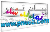 امكان ثبت وام شهریه تا تاريخ 24 بهمن ماه 94