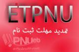 تمدید مجدد ثبت نام آزمون زبان دکتری (ETPNU) دانشگاه پیام نور در مردادماه 95