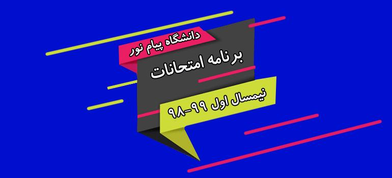 برنامه امتحانات نیمسال اول 99-98 پیام نور