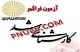 توزیع کارت آزمون فراگیر ارشد 93 از 12شهریور
