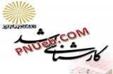 نحوه ثبت نام پذیرفته شدگان ارشد فراگیر از طریق سیستم گلستان
