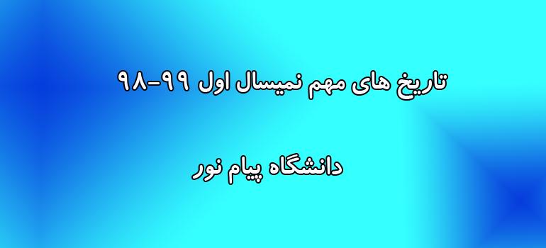 تاریخ های مهم نیمسال اول 99-98 دانشگاه پیام نور