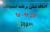قرارگیری برنامه امتحانات نیمسال اول 96-95 برروی سایت pnueb