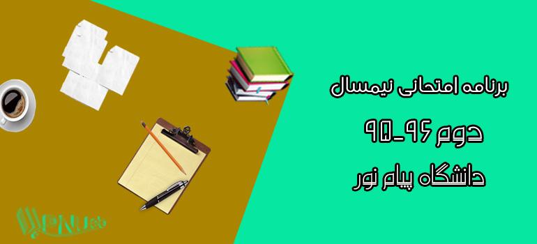 برنامه امتحانات نیسمال دوم 96-95 پیام نور