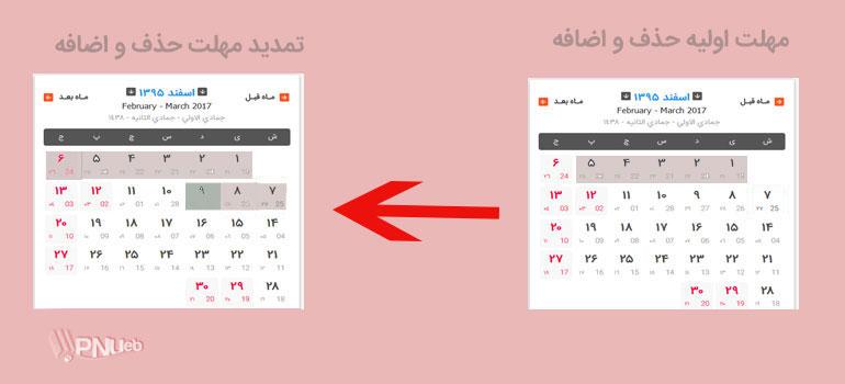 9da6f hazf va ezafe - تمدید حذف و اضافه نیمسال دوم ۹۵-۹۶پیام نور