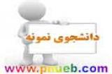 معرفی دانشجویان نمونه سال 93-94 دانشگاه پیام نور