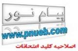 اصلاحیه های جدید کلید امتحانات دانشگاه پیام نور