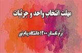 مهلت انتخاب واحد نیمسال تابستان 1400 پیام نور
