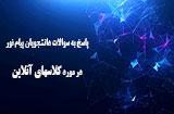 کلاس های آنلاین دانشگاه پیام نور