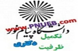 پذیرش تکمیل ظرفیت دکتری پیام نور در مهرماه ۹۳