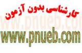 نتایج پذیرفته شدگان بدون آزمون پیام نور پذیرش بهمن 93