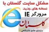 مشکل عدم مشاهده سایت گلستان در نسخه های جدی Internet Explorer