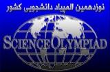اعلام جزئیات مرحله نهایی نوزدهمین المپیاد علمی دانشجویی