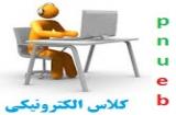 برگزاری برخی از دروس کارشناسی بصورت الکترونیکی