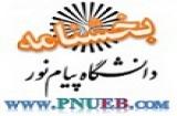 مجوز انتقال دانشجویان از سایر دانشگاه ها به دانشگاه پیام نور