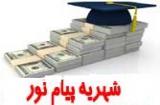 پایان آذر آخرین مهلت پرداخت شهریه دانشجویان