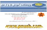 کارگاه مجازی آموزشی «روش های تحقیق کیفی»