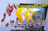 آغاز انتخاب واحد ترم تابستان دانشگاه پیام نور