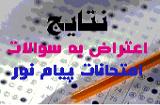 اصلاحیه شماره 2 اعتراضات امتحانات جاری