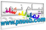 تمدید مهلت انتخاب واحد نیمسال اول 93-94 دانشگاه پیام نور