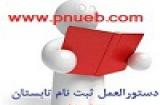 دستورالعمل انتخاب واحد دوره تابستان سال تحصیلی 94 - 1393