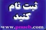 ثبت نام در کانون های فرهنگی و هنری دانشگاه پیام نور