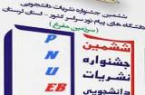 آغاز ششمین جشنواره سراسری نشریات دانشجویی