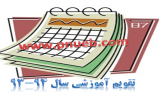 تقویم آموزشی سال 94-93 وزارت علوم، تحقیقات و فناوری تقویم آموزشی