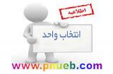 آغاز انتخاب واحد نیمسال دوم سال تحصیلی 94 - 1393