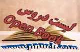 لیست دروس کتاب باز (open book) نیمسال تابستان 94