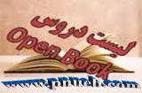 لیست دروس کتاب باز ( open book) نیمسال اول 94-93