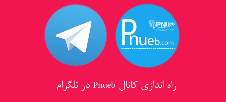 راه اندازی کانال رسمی pnueb در تلگرام