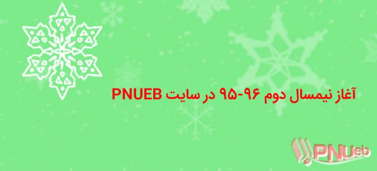 آغاز ترم دوم 96-95 پیام نور در سایت pnueb
