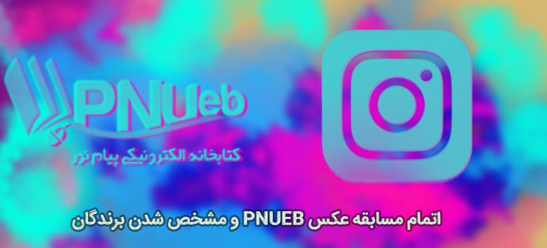 پایان مسابقه عکس PNUEB و مشخص شدن برندگان
