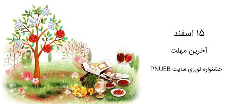 جشنواره نوروزی سایت pnueb